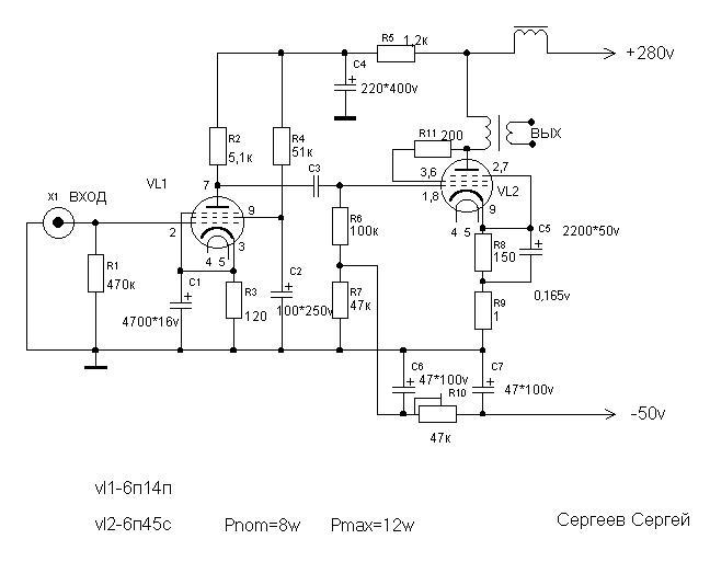 Схема усилителя однотактного